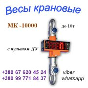 Весы крановые МК (СВК),  OCS,  CAS,  динамометр,  граммометр и др.: